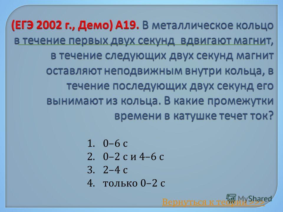 1.0–6 с 2.0–2 с и 4–6 с 3.2–4 с 4. только 0–2 с Вернуться к теории >>>