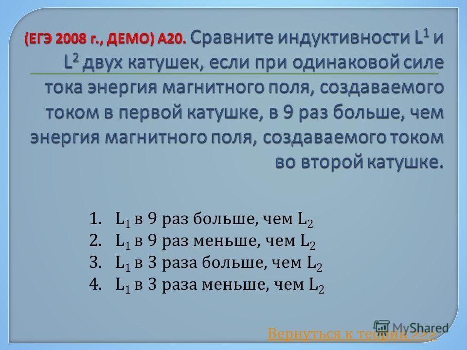 1. L 1 в 9 раз больше, чем L 2 2. L 1 в 9 раз меньше, чем L 2 3. L 1 в 3 раза больше, чем L 2 4. L 1 в 3 раза меньше, чем L 2 Вернуться к теории >>>