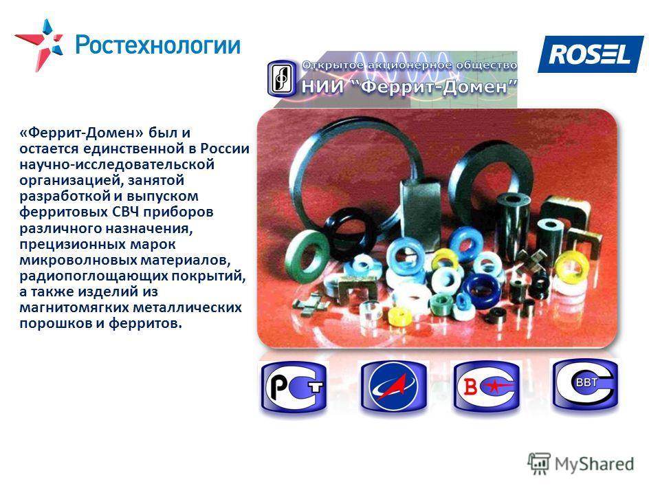 «Феррит-Домен» был и остается единственной в России научно-исследовательской организацией, занятой разработкой и выпуском ферритовых СВЧ приборов различного назначения, прецизионных марок микроволновых материалов, радиопоглощающих покрытий, а также и