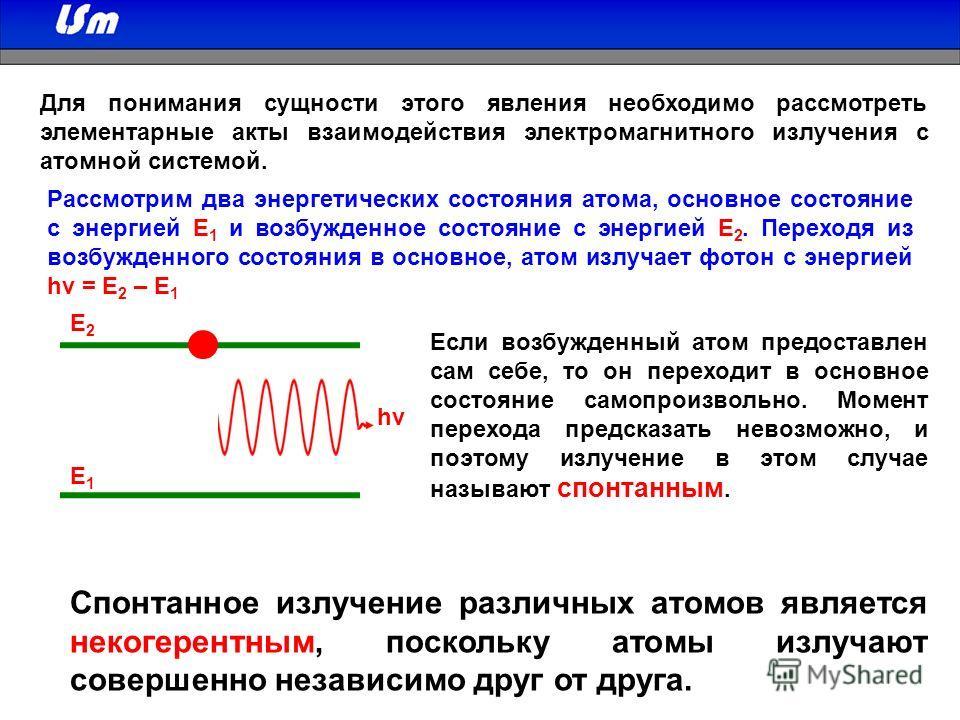 Для понимания сущности этого явления необходимо рассмотреть элементарные акты взаимодействия электромагнитного излучения с атомной системой. Рассмотрим два энергетических состояния атома, основное состояние с энергией Е 1 и возбужденное состояние с э