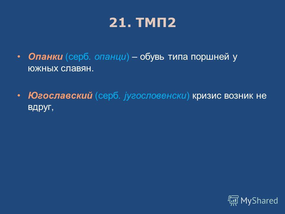 21. ТМП2 Опанки (серб. опанци) – обувь типа поршней у южных славян. Югославский (серб. југословенски) кризис возник не вдруг,