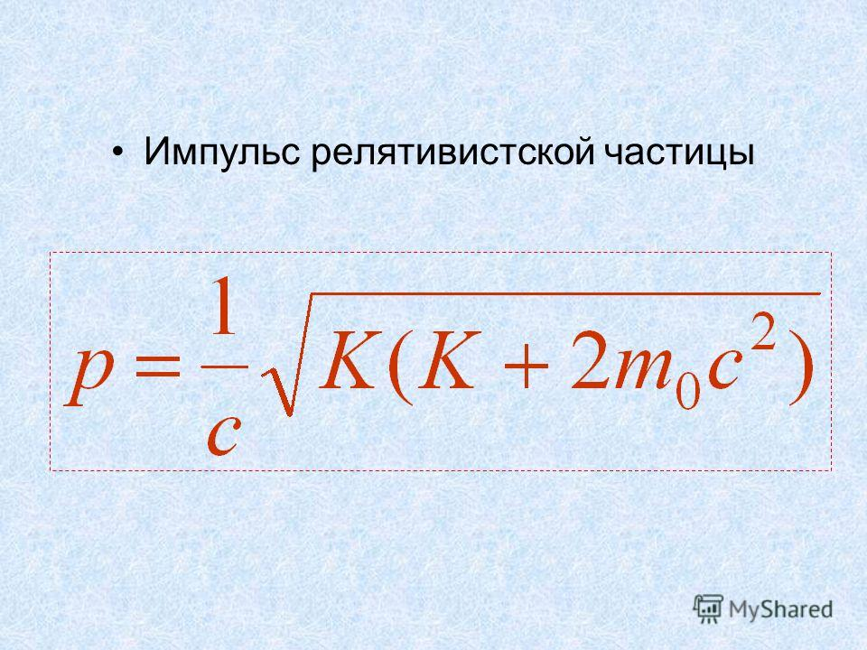 Импульс релятивистской частицы