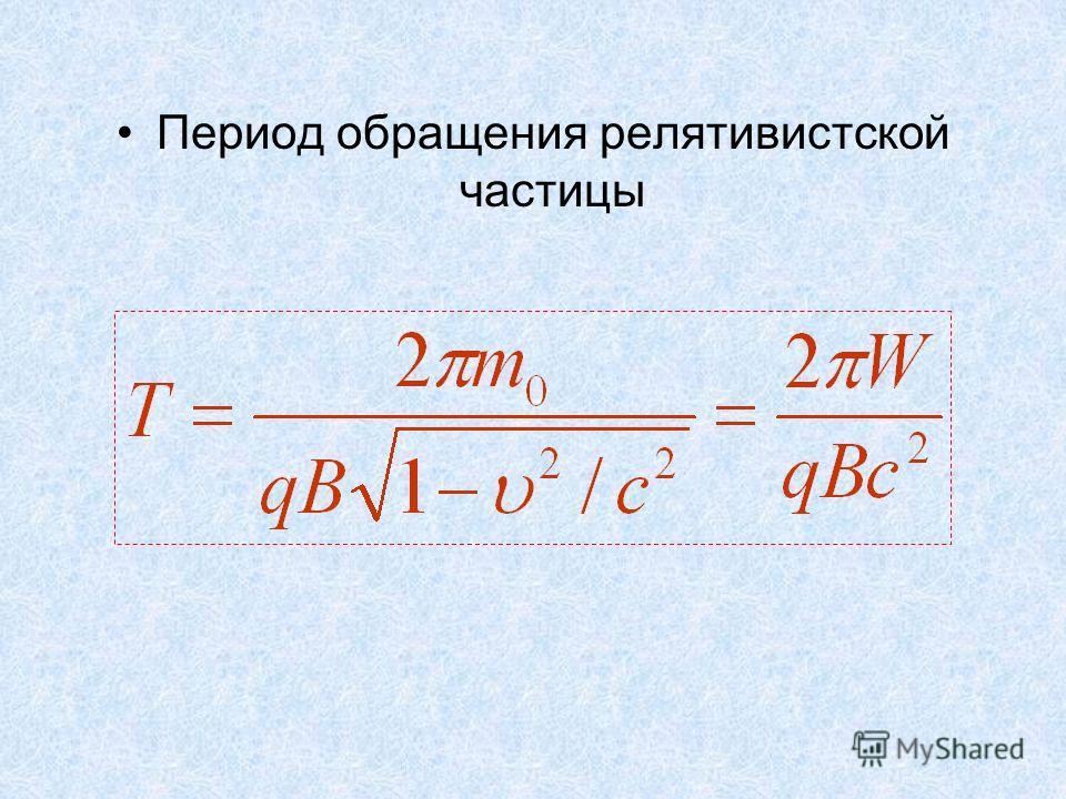 Период обращения релятивистской частицы