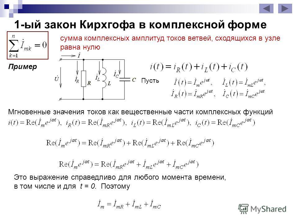 1-ый закон Кирхгофа в комплексной форме сумма комплексных амплитуд токов ветвей, сходящихся в узле равна нулю Пример Пусть Мгновенные значения токов как вещественные части комплексных функций Это выражение справедливо для любого момента времени, в то