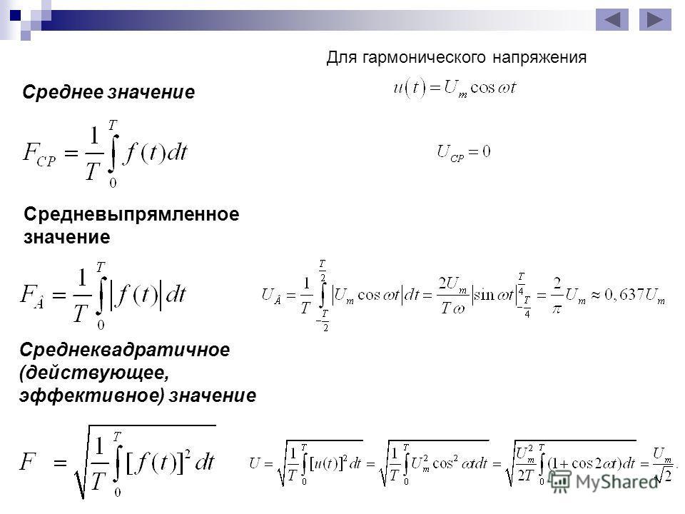 Среднее значение Средневыпрямленное значение Cреднеквадратичное (действующее, эффективное) значение Для гармонического напряжения