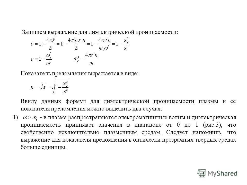 Запишем выражение для диэлектрической проницаемости: Показатель преломления выражается в виде: Ввиду данных формул для диэлектрической проницаемости плазмы и ее показателя преломления можно выделить два случая: 1) - в плазме распространяются электром