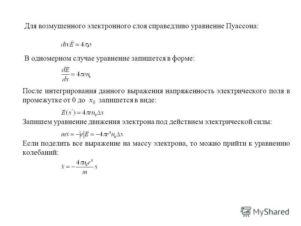 Для возмущенного электронного слоя справедливо уравнение Пуассона: В одномерном случае уравнение запишется в форме: После интегрирования данного выражения напряженность электрического поля в промежутке от 0 до x 0 запишется в виде: Запишем уравнение