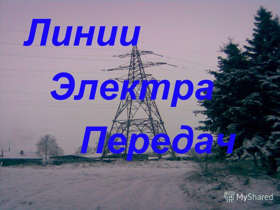 Линии Электра Передач