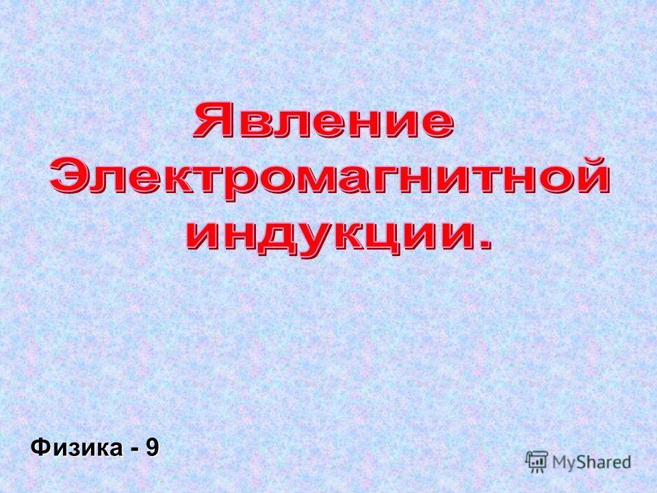 Физика - 9