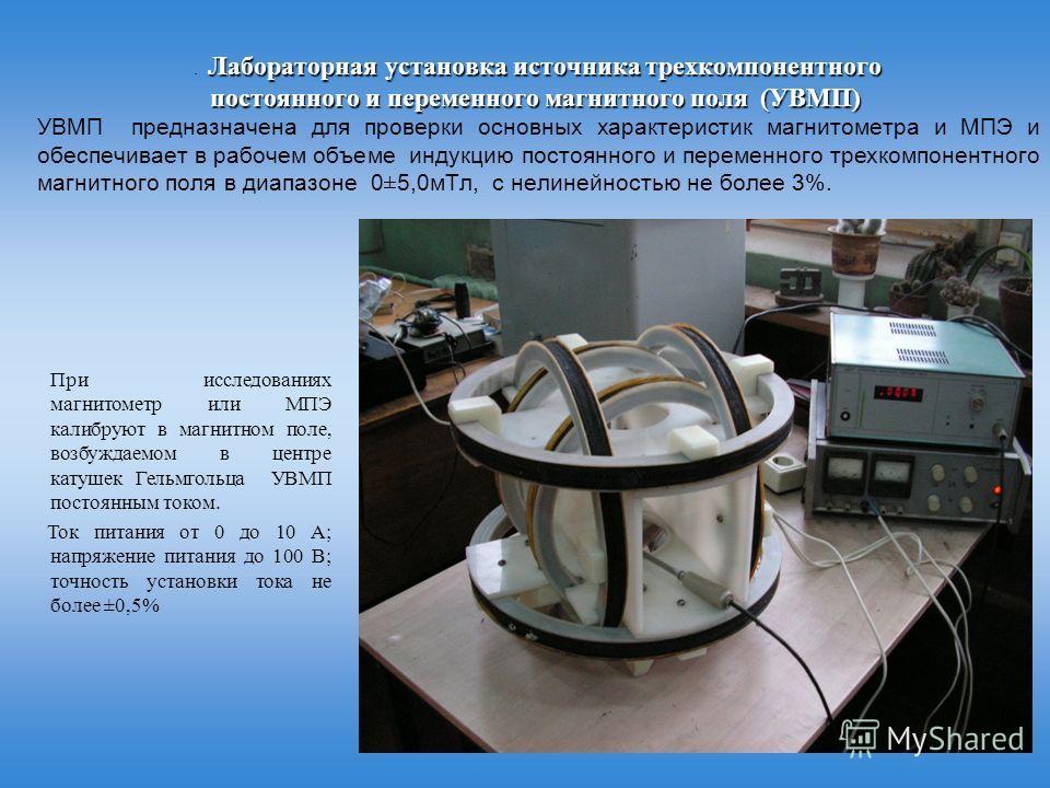 Лабораторная установка источника трехкомпонентного. Лабораторная установка источника трехкомпонентного постоянного и переменного магнитного поля (УВМП) постоянного и переменного магнитного поля (УВМП) УВМП предназначена для проверки основных характер