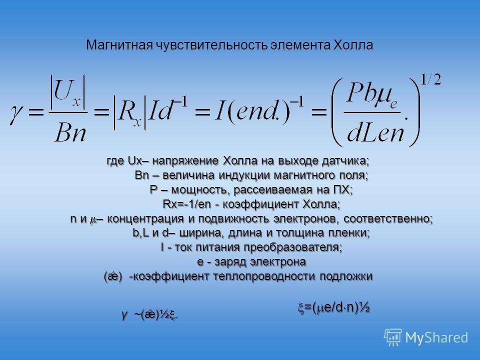 Магнитная чувствительность элемента Холла где Ux– напряжение Холла на выходе датчика; Вn – величина индукции магнитного поля; Вn – величина индукции магнитного поля; Р – мощность, рассеиваемая на ПХ; Р – мощность, рассеиваемая на ПХ; Rx=-1/en - коэфф