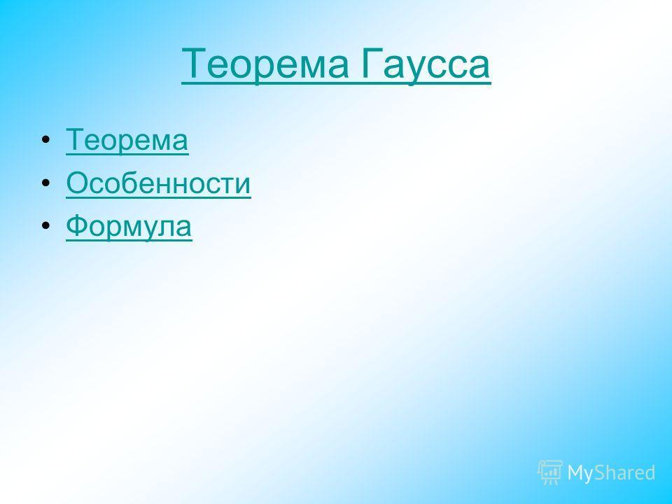 Теорема Гаусса Теорема Особенности Формула