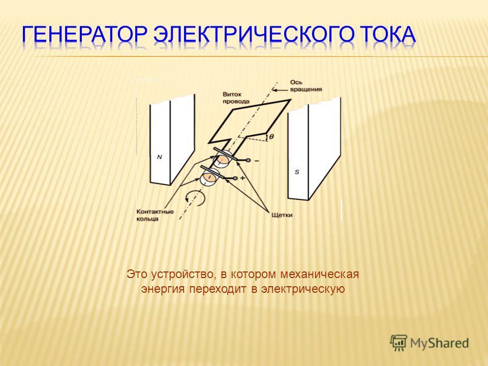 Это устройство, в котором механическая энергия переходит в электрическую