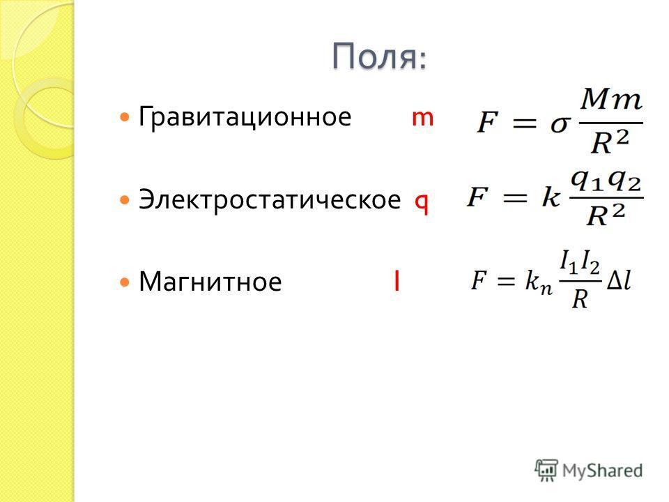 Поля : Гравитационное m Электростатическое q Магнитное I