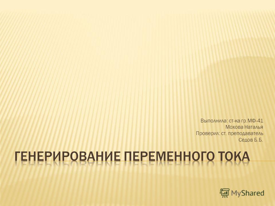 Выполнила: ст-ка гр.МФ-41 Мохова Наталья Проверил: ст. преподаватель Седов Б.Б.