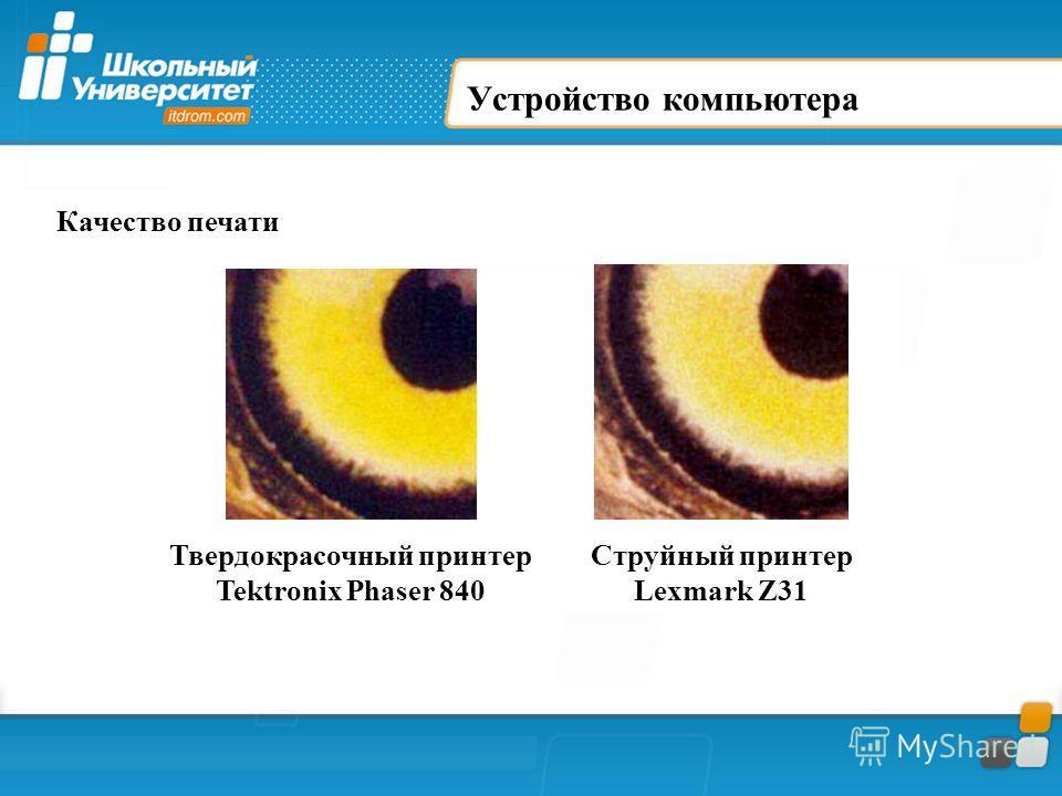 Устройство компьютера Качество печати Твердокрасочный принтер Tektronix Phaser 840 Струйный принтер Lexmark Z31