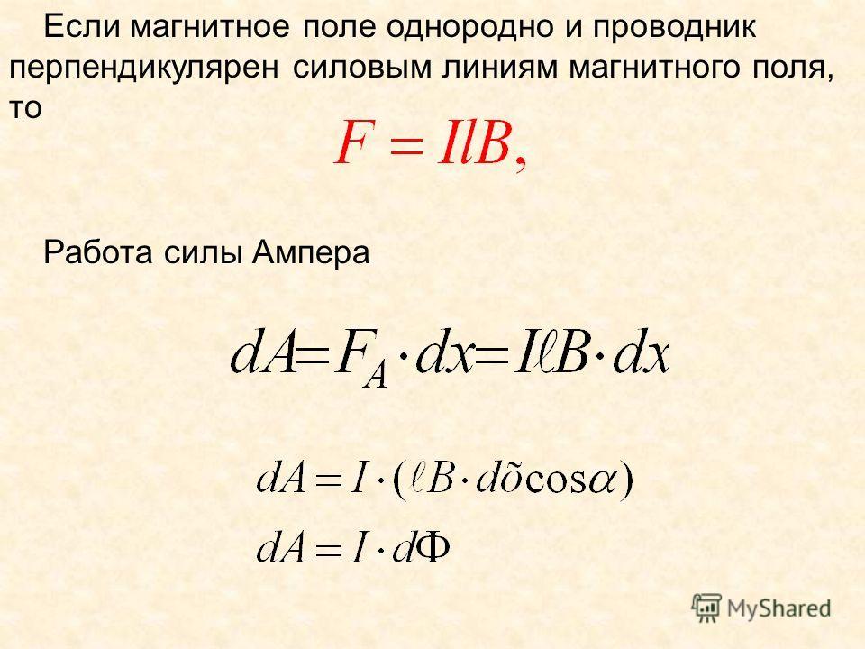 Если магнитное поле однородно и проводник перпендикулярен силовым линиям магнитного поля, то Работа силы Ампера