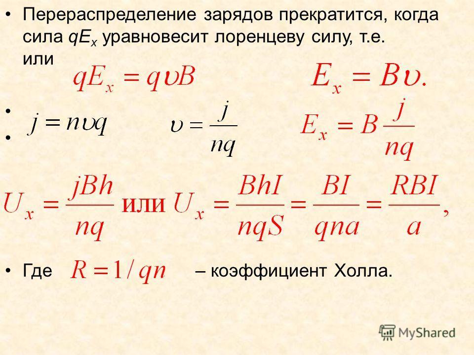 Перераспределение зарядов прекратится, когда сила qE x уравновесит лоренцеву силу, т.е. или Где – коэффициент Холла.