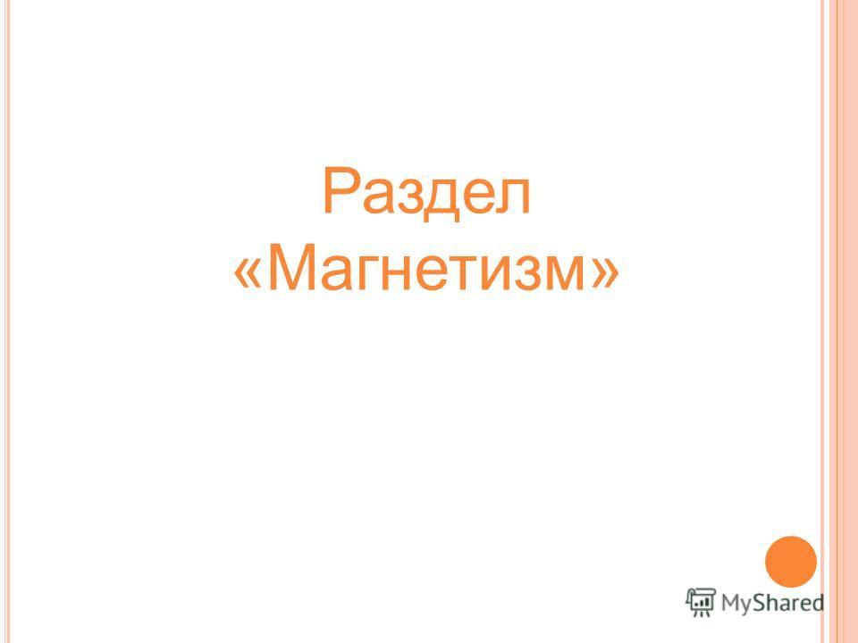 Раздел «Магнетизм»