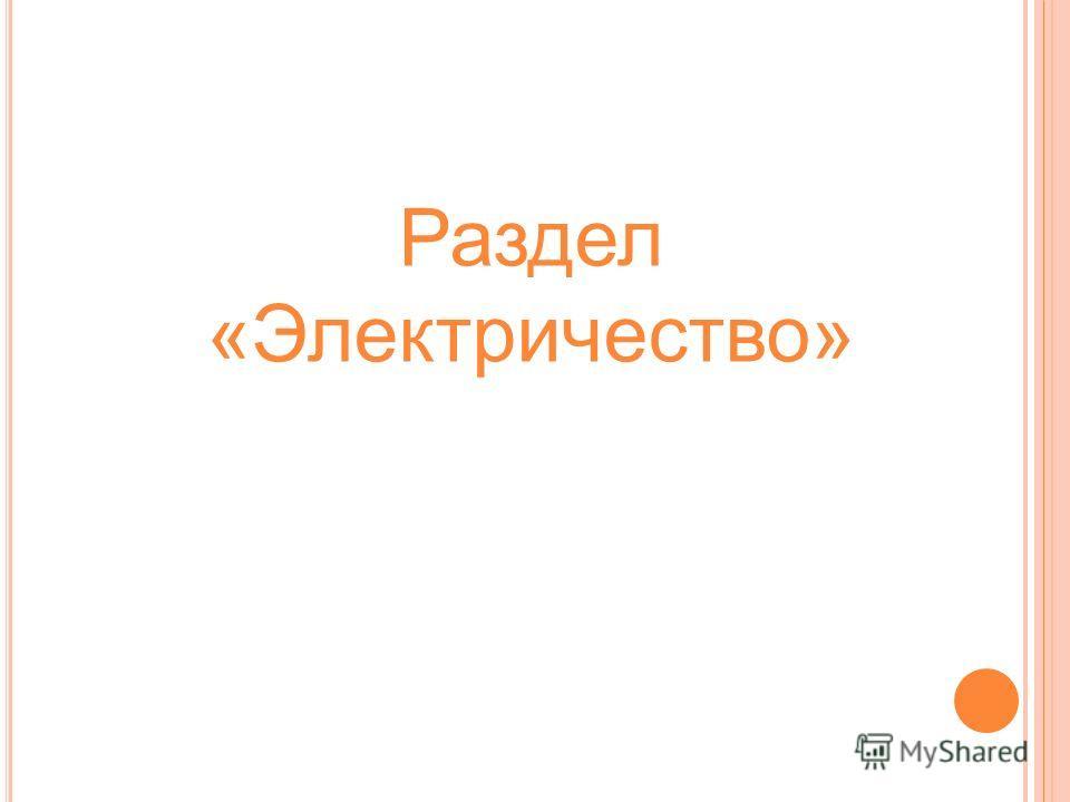 Раздел «Электричество»