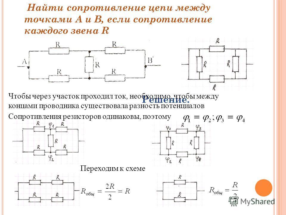 Найти сопротивление цепи между точками А и В, если сопротивление каждого звена R Решение. Чтобы через участок проходил ток, необходимо, чтобы между концами проводника существовала разность потенциалов Сопротивления резисторов одинаковы, поэтому Перех