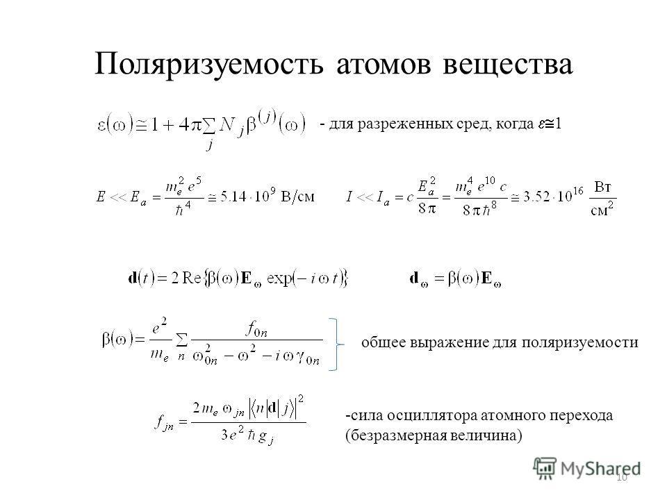 Поляризуемость атомов вещества 10 - для разреженных сред, когда 1 общее выражение для поляризуемости -сила осциллятора атомного перехода (безразмерная величина)