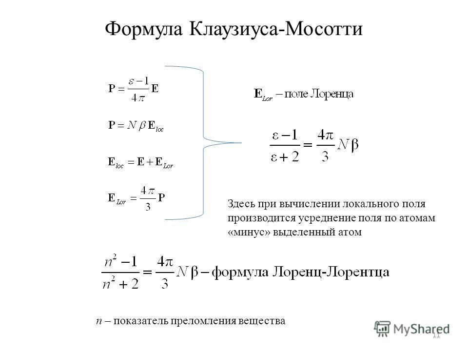 Формула Клаузиуса-Мосотти 11 Здесь при вычислении локального поля производится усреднение поля по атомам «минус» выделенный атом n – показатель преломления вещества