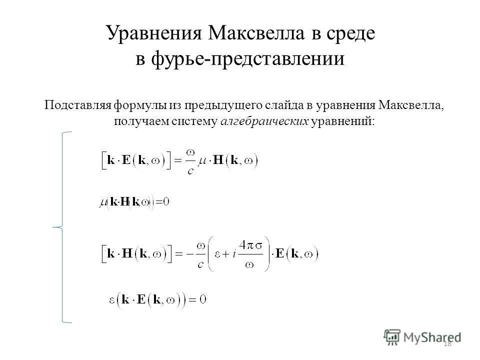 Уравнения Максвелла в среде в фурье-представлении 18 Подставляя формулы из предыдущего слайда в уравнения Максвелла, получаем систему алгебраических уравнений: