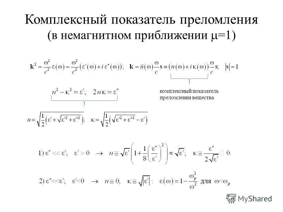 Комплексный показатель преломления (в немагнитном приближении =1) комплексный показатель преломления вещества