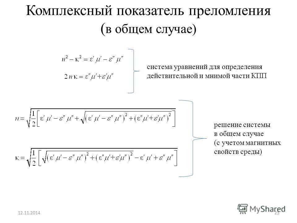 Комплексный показатель преломления ( в общем случае) 12.11.201423 система уравнений для определения действительной и мнимой части КПП решение системы в общем случае (с учетом магнитных свойств среды)