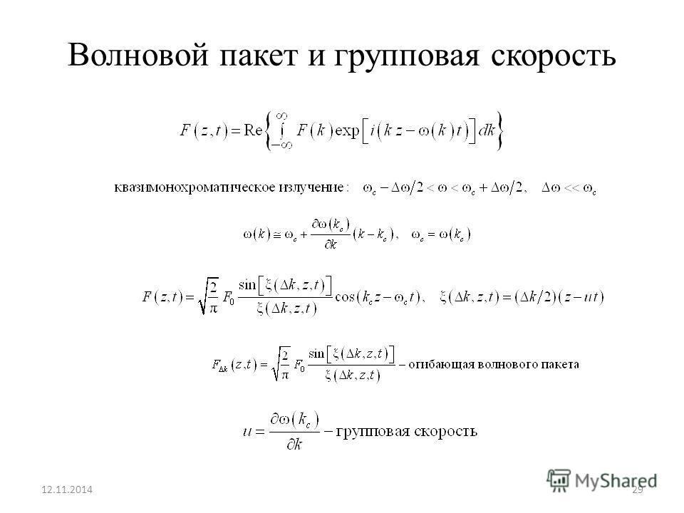 Волновой пакет и групповая скорость 12.11.201429