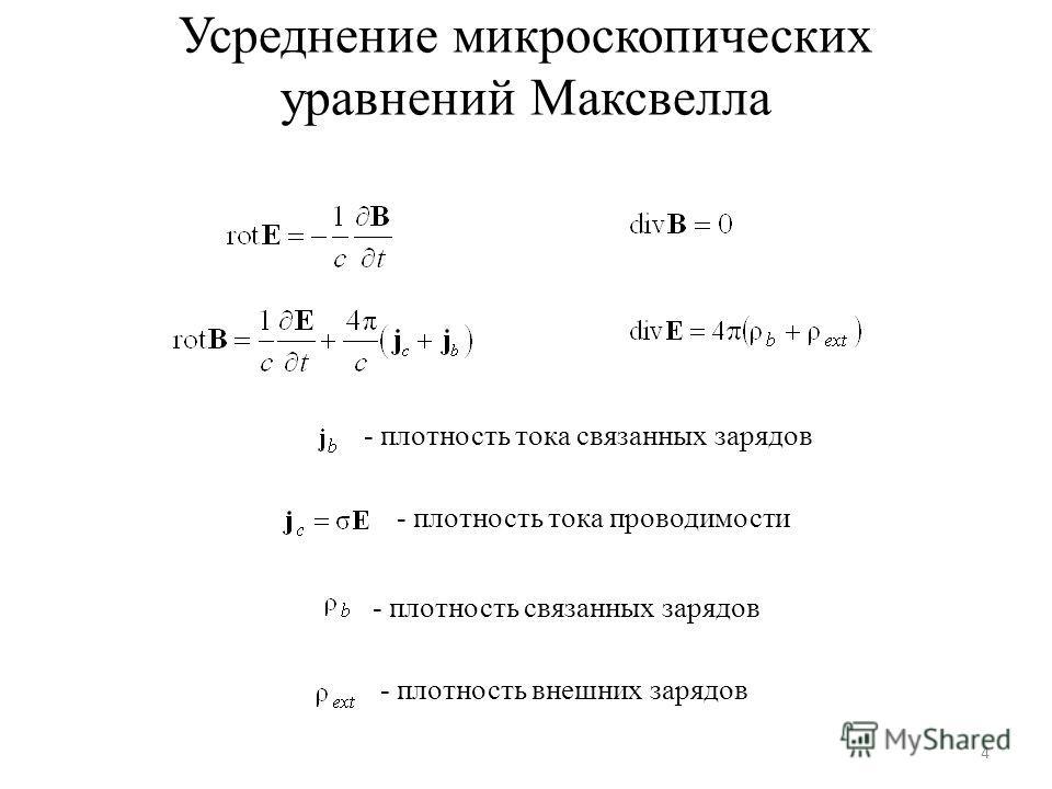 Усреднение микроскопических уравнений Максвелла - плотность тока связанных зарядов - плотность тока проводимости - плотность связанных зарядов - плотность внешних зарядов 4