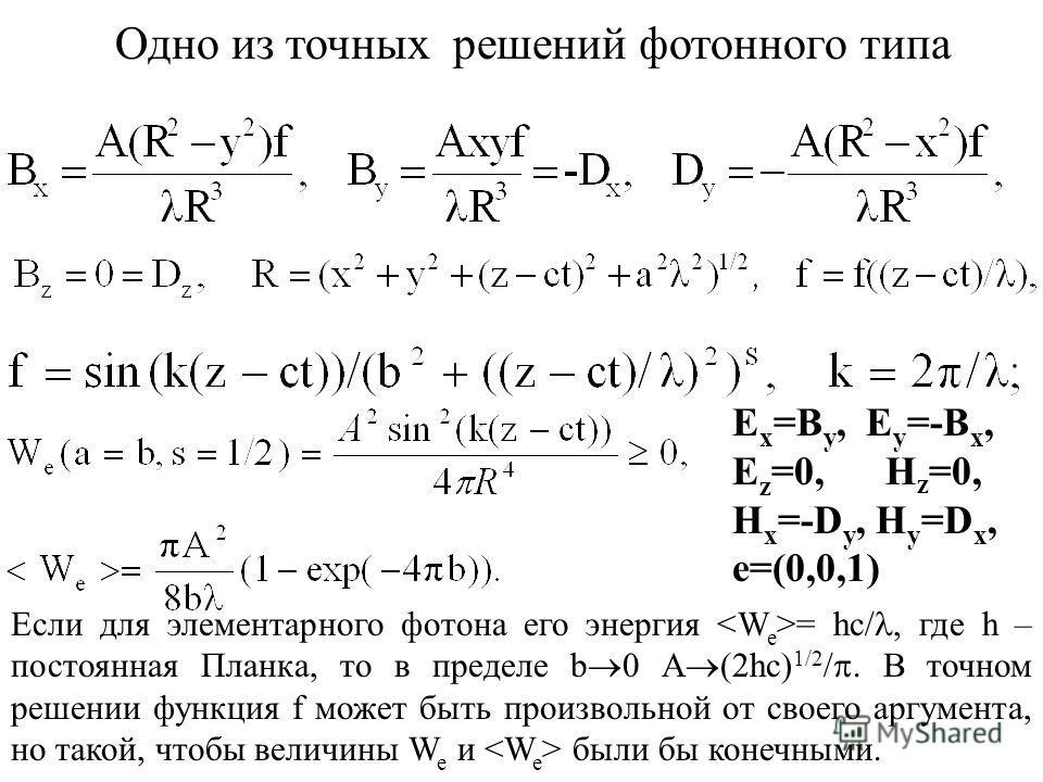 Одно из точных решений фотонного типа Если для элементарного фотона его энергия = hc/, где h – постоянная Планка, то в пределе b 0 A (2hc) 1/2 /. В точном решении функция f может быть произвольной от своего аргумента, но такой, чтобы величины W e и б