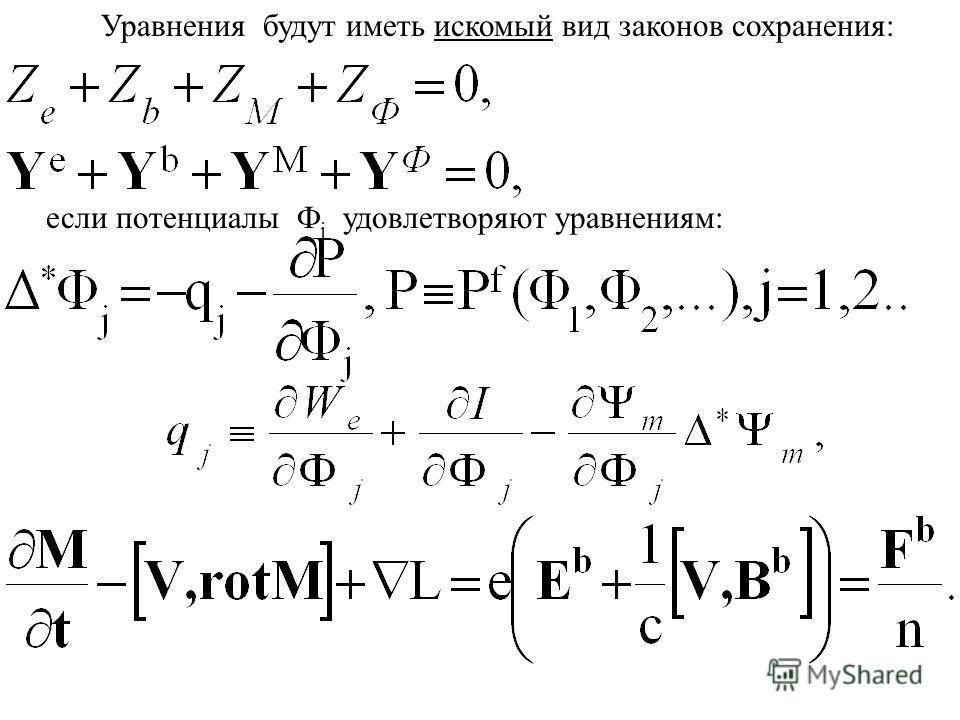 Уравнения будут иметь искомый вид законов сохранения: если потенциалы j удовлетворяют уравнениям:
