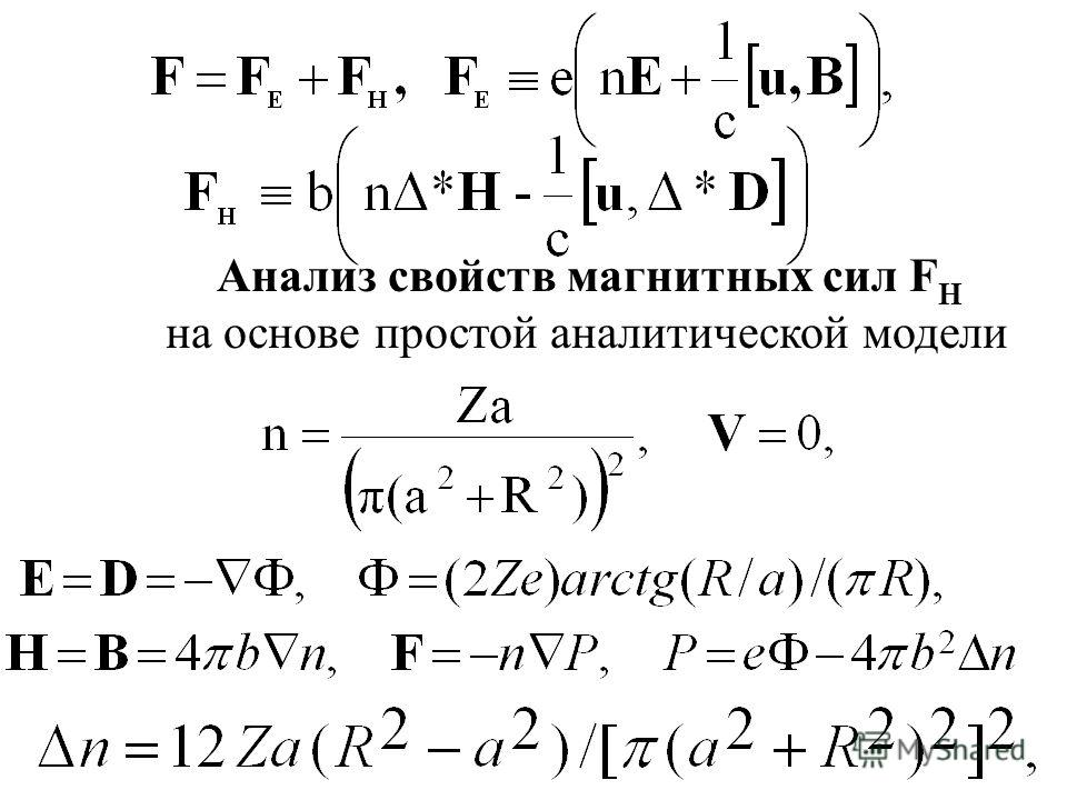 Анализ свойств магнитных сил F H на основе простой аналитической модели