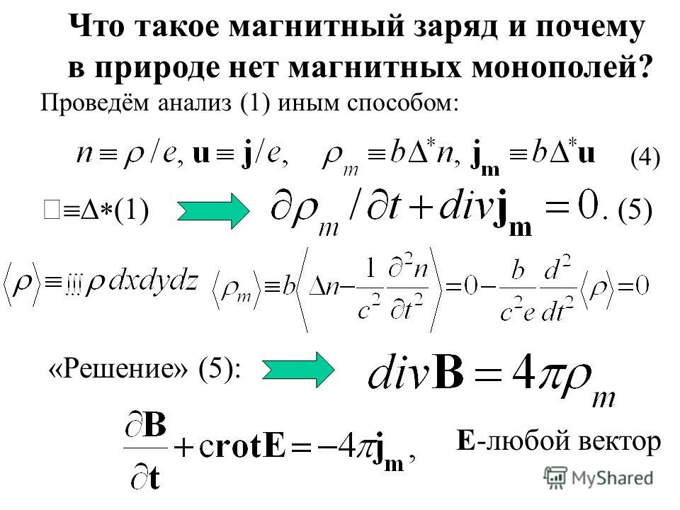 Что такое магнитный заряд и почему в природе нет магнитных монополей? Проведём анализ (1) иным способом: (4)  (1) (5) «Решение» (5): E-любой вектор