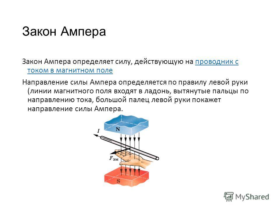 Закон Ампера Закон Ампера определяет силу, действующую на проводник с током в магнитном поле проводник с током в магнитном поле Направление силы Ампера определяется по правилу левой руки (линии магнитного поля входят в ладонь, вытянутые пальцы по нап