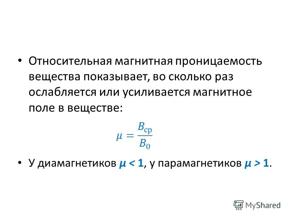 Относительная магнитная проницаемость вещества показывает, во сколько раз ослабляется или усиливается магнитное поле в веществе: У диамагнетиков μ 1.
