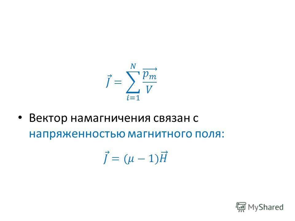Вектор намагничения связан с напряженностью магнитного поля: