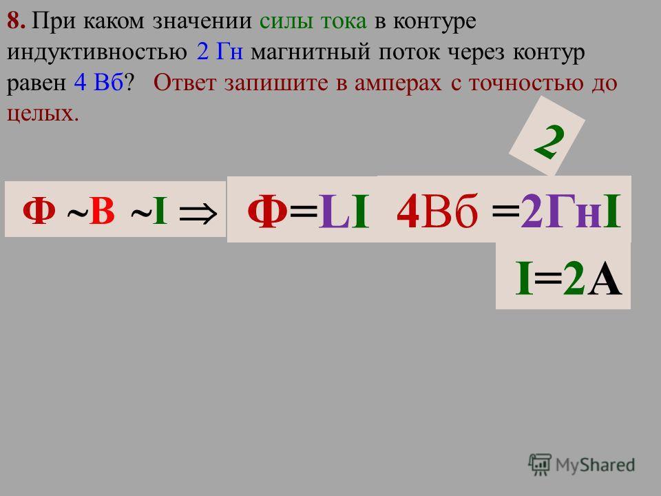 7. Плоский контур площадью 10 м 2 находится в однородном магнитном поле с индукцией 1 Тл. Плоскость контура перпендикулярна вектору индукции В. Как ИЗМЕНИТСЯ магнитный поток через контур при таком повороте, что плоскость контура становится параллельн