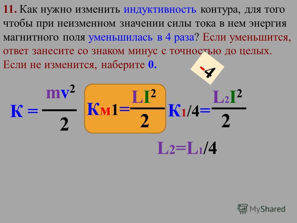 10. Какими из перечисленных ниже свойств обладают и электростатическое и индукционное электрические поля: 1 -непрерывность в пространстве; 2 - линии напряженности обязательно связаны с электрическими зарядами; 3 - работа сил поля при перемещении заря