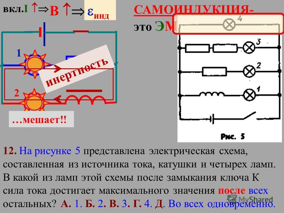 11. Как нужно изменить индуктивность контура, для того чтобы при неизменном значении силы тока в нем энергия магнитного поля уменьшилась в 4 раза? Если уменьшится, ответ занесите со знаком минус с точностью до целых. Если не изменится, наберите 0. К