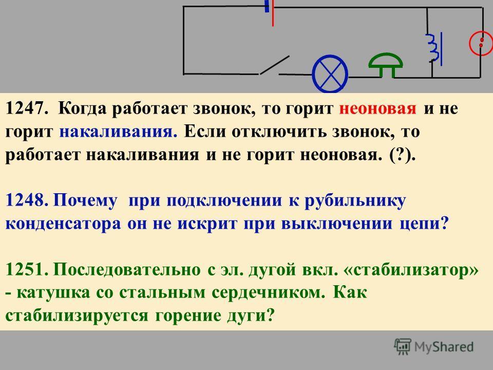 1257. Последовательно с электромагнитом вкл. Лампа накаливания. Почему накал уменьшается когда электромагнит притягивает к себе грузы? 1258. Объясните превращения энергии: а) магнитная стрелка поворачивается перпендикулярно проводнику с током; б) эле