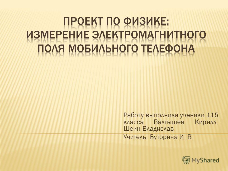 Работу выполнили ученики 11 б класса Валтышев Кирилл, Шеин Владислав Учитель: Буторина И. В.