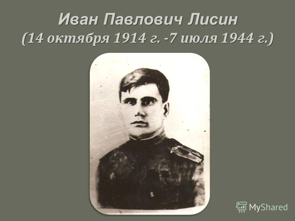 Иван Павлович Лисин (14 октября 1914 г. -7 июля 1944 г.)