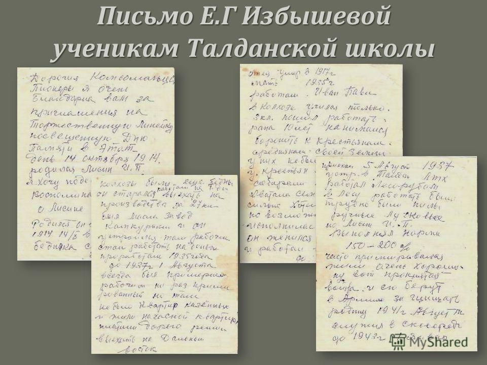 Письмо Е.Г Избышевой ученикам Талданской школы