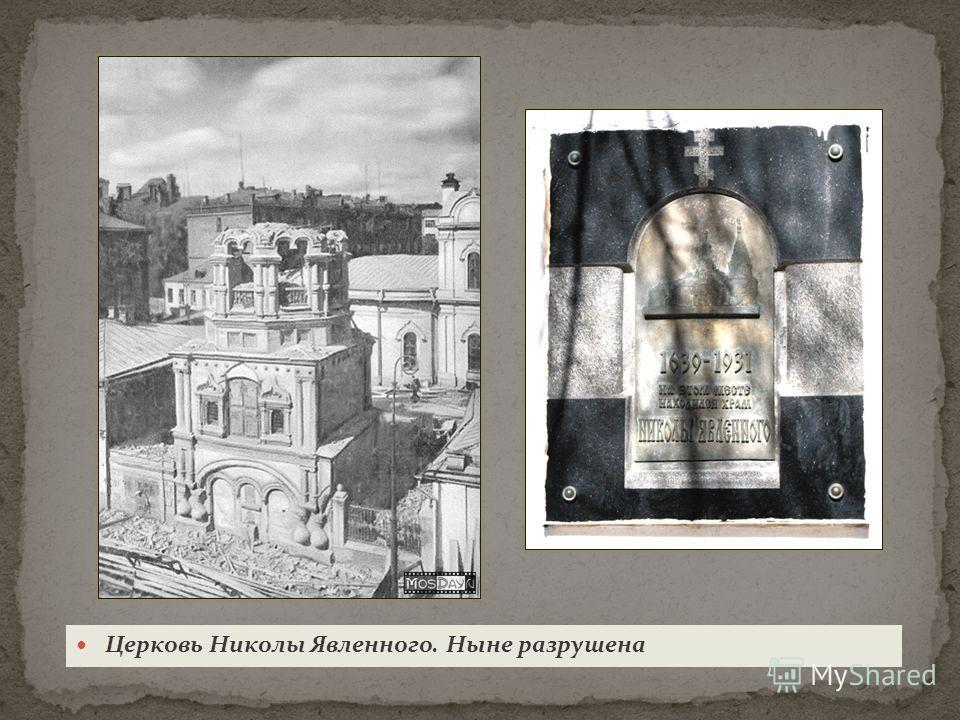 Церковь Николы Явленного. Ныне разрушена