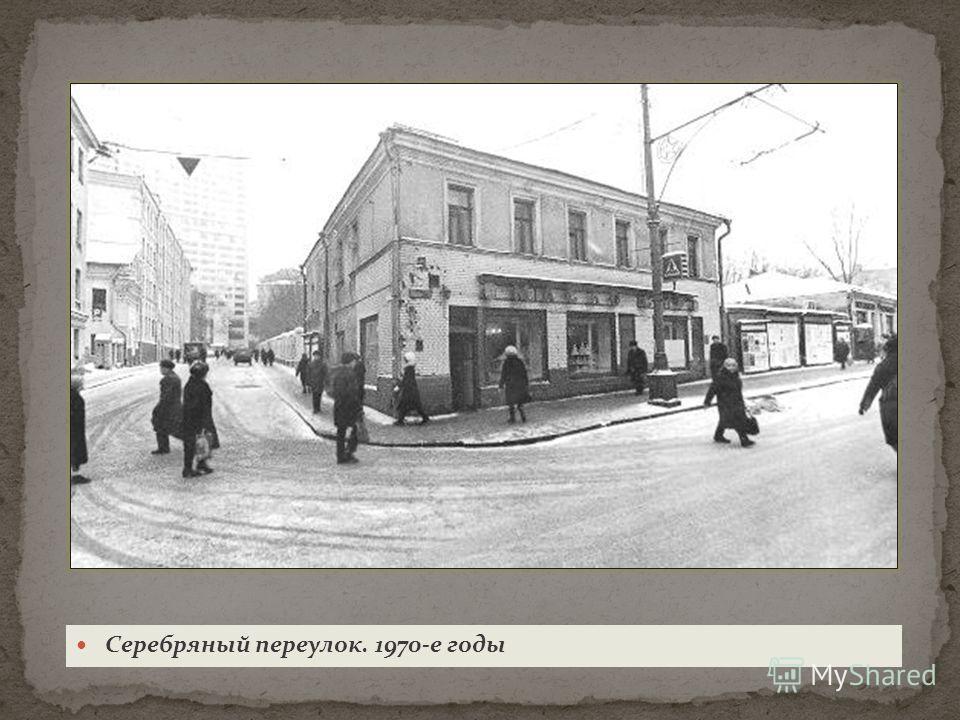 Серебряный переулок. 1970-е годы