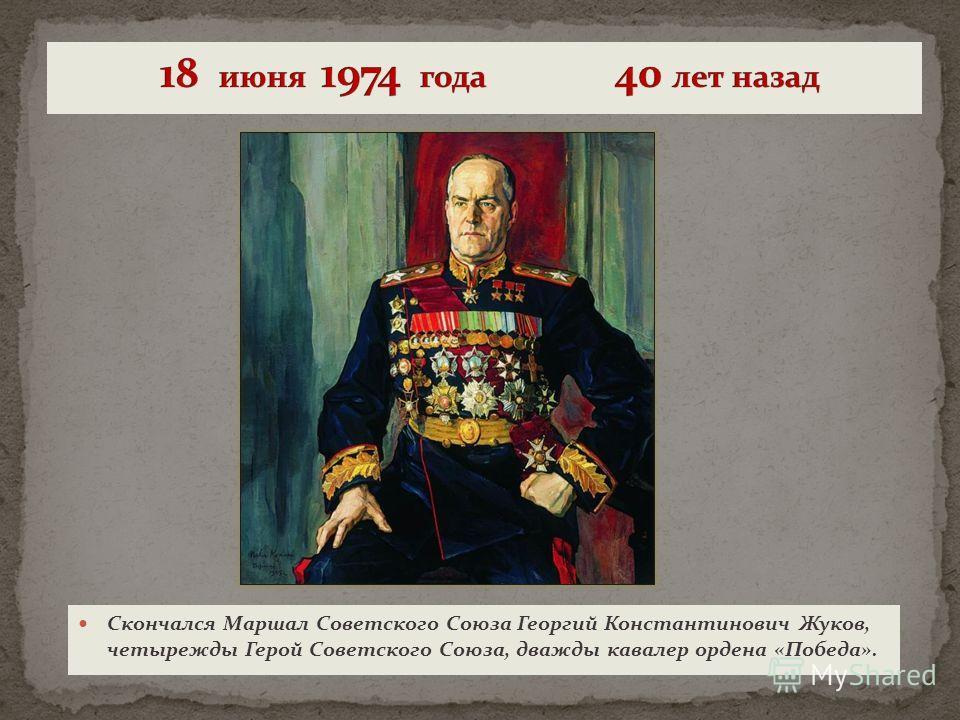 Скончался Маршал Советского Союза Георгий Константинович Жуков, четырежды Герой Советского Союза, дважды кавалер ордена «Победа».