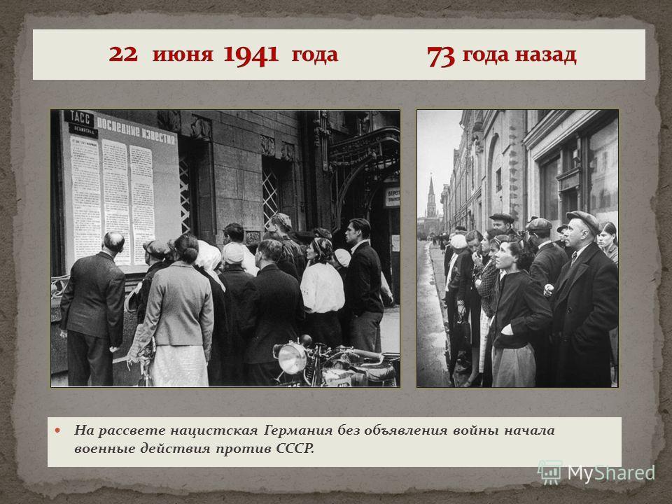 На рассвете нацистская Германия без объявления войны начала военные действия против СССР.